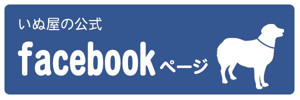 いぬ屋の公式facebookページ